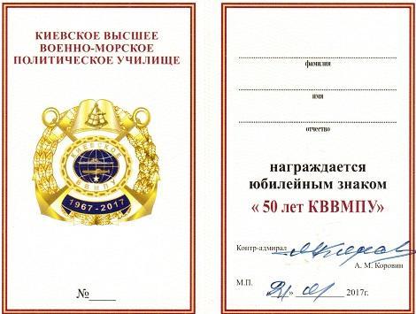Знак КВВМПУ 50. Центральная часть. Фрачник.