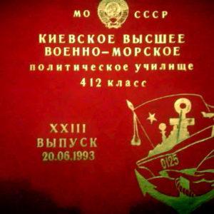 КВВМПУ 1 РОТА 1993 ГОД