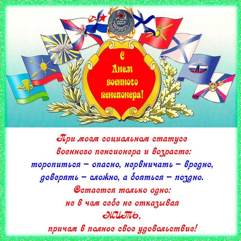 11 ноября день военного пенсионера поздравление с днем