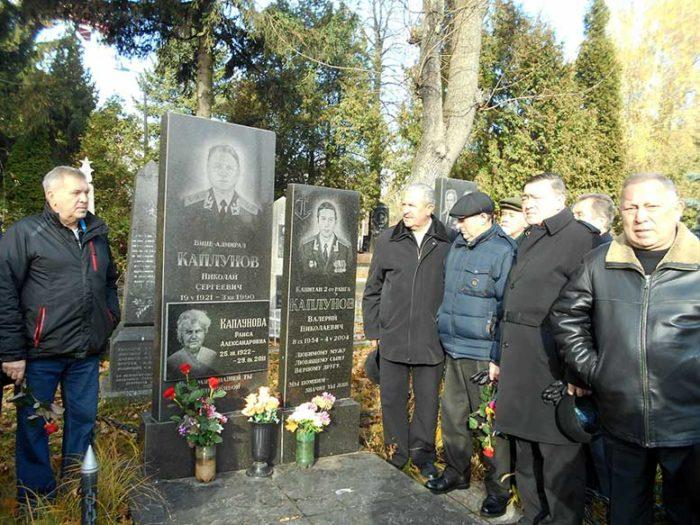 Памяти Вице-адмирала Н.С.Каплунова