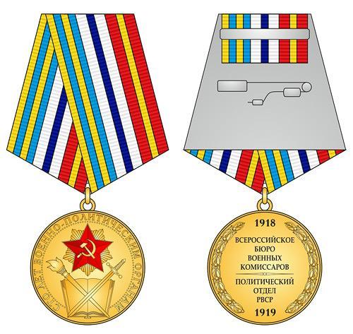 """Медаль """"100 лет Военно-политическим органам"""""""
