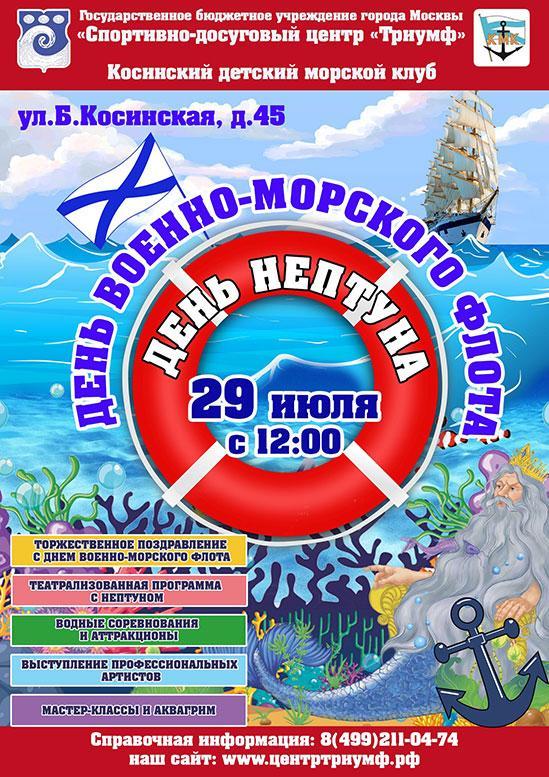 Косинский морской клуб