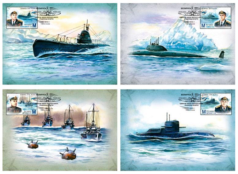 7 июля 2018 года Министерство связи и информатизации Республики Беларусь выпускает в обращение четыре почтовые марки и блок из серии «Адмиралы военно-морского флота, уроженцы Беларуси».