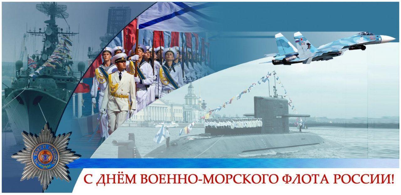 Поздравления с днем военно морского флота с картинками 186