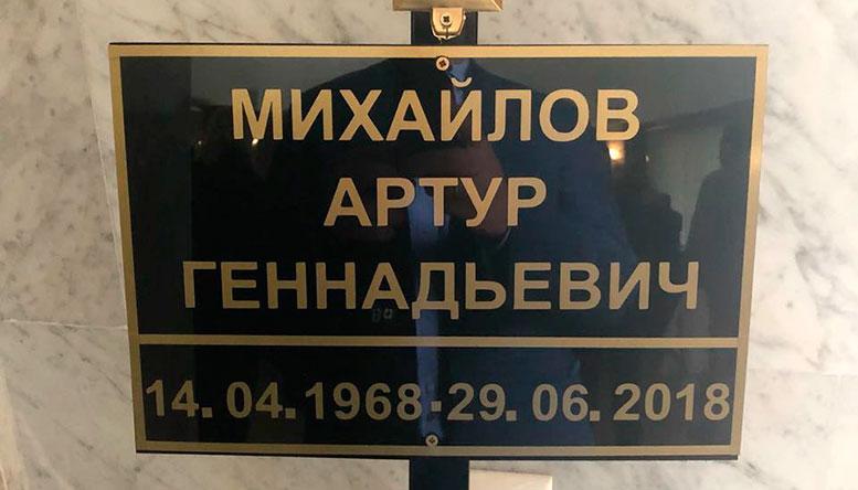 ВЫПУСКНИКИ 1989 ГОДА ПРОСТИЛИСЬ С ОДНОКУРСНИКОМ