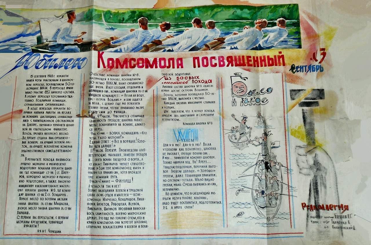 Юбилею Комсомола посвященный