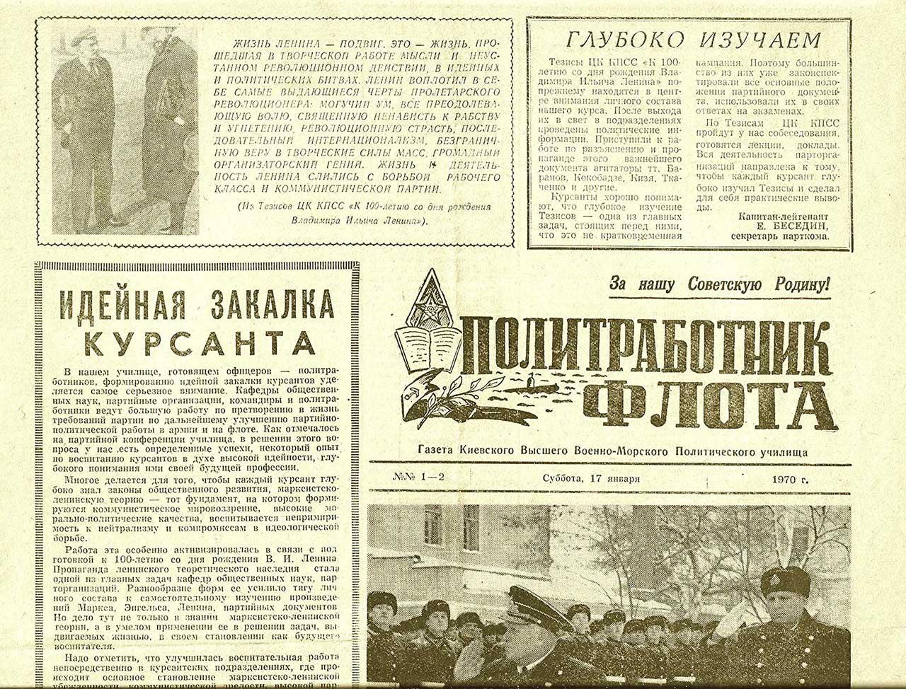 Газета «Политработник флота»,