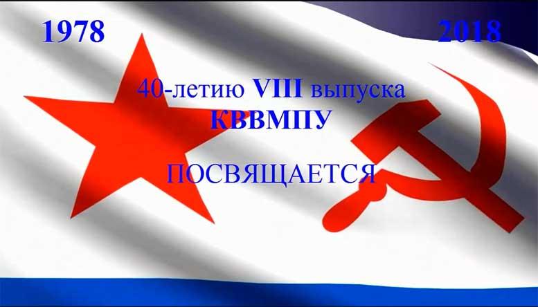 40-летию VIII выпуска КВВМПУ посвящается!