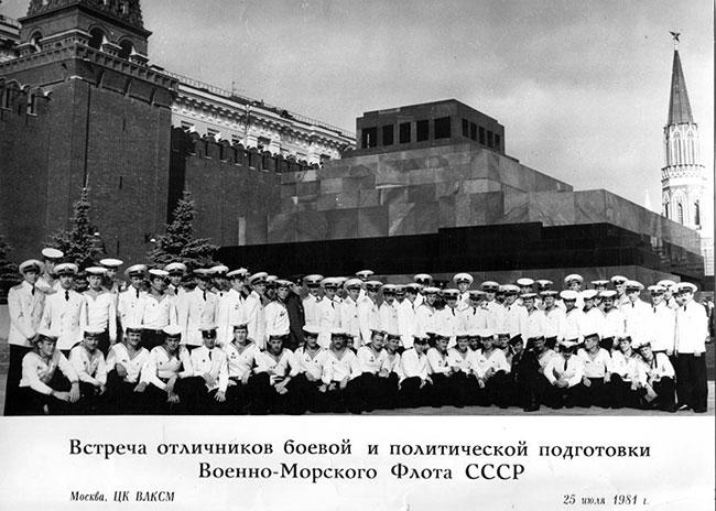 Красная площадь День ВМФ 1981 год.