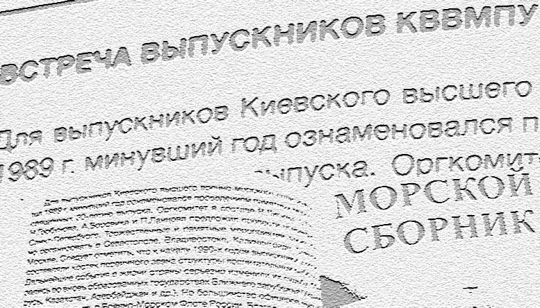 «Морской сборник»
