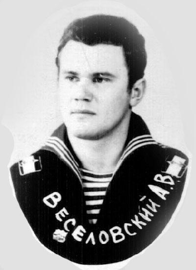 Веселовский Александр Васильевич