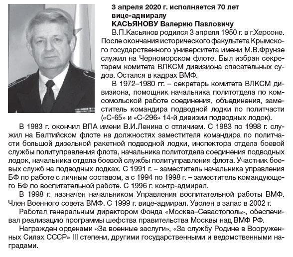 Вице-адмиралу Касьянову В.П. исполнилось 70 лет.