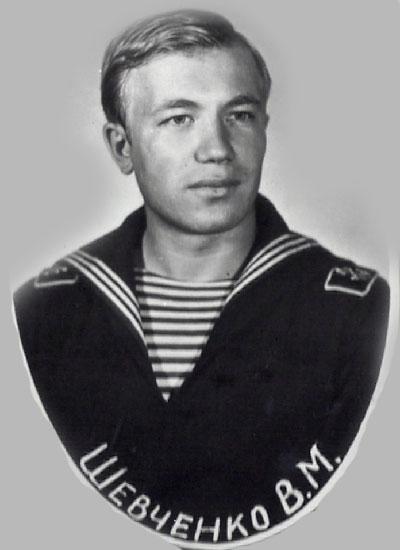 Шевченко Валерий Михайлович