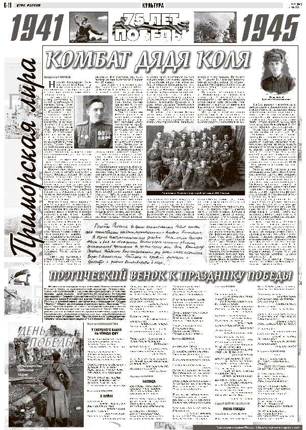 """Газета """"Утро России"""" 2 мая 2020 г."""