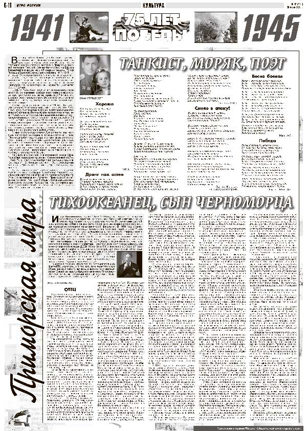 """Газета """"Утро России"""" 28 марта 2020 г."""