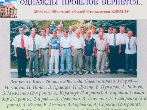 26 июля 2003 г. Киев.