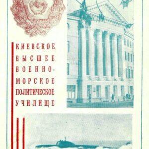 Буклет 1977 год