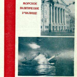 Буклет 1970 год