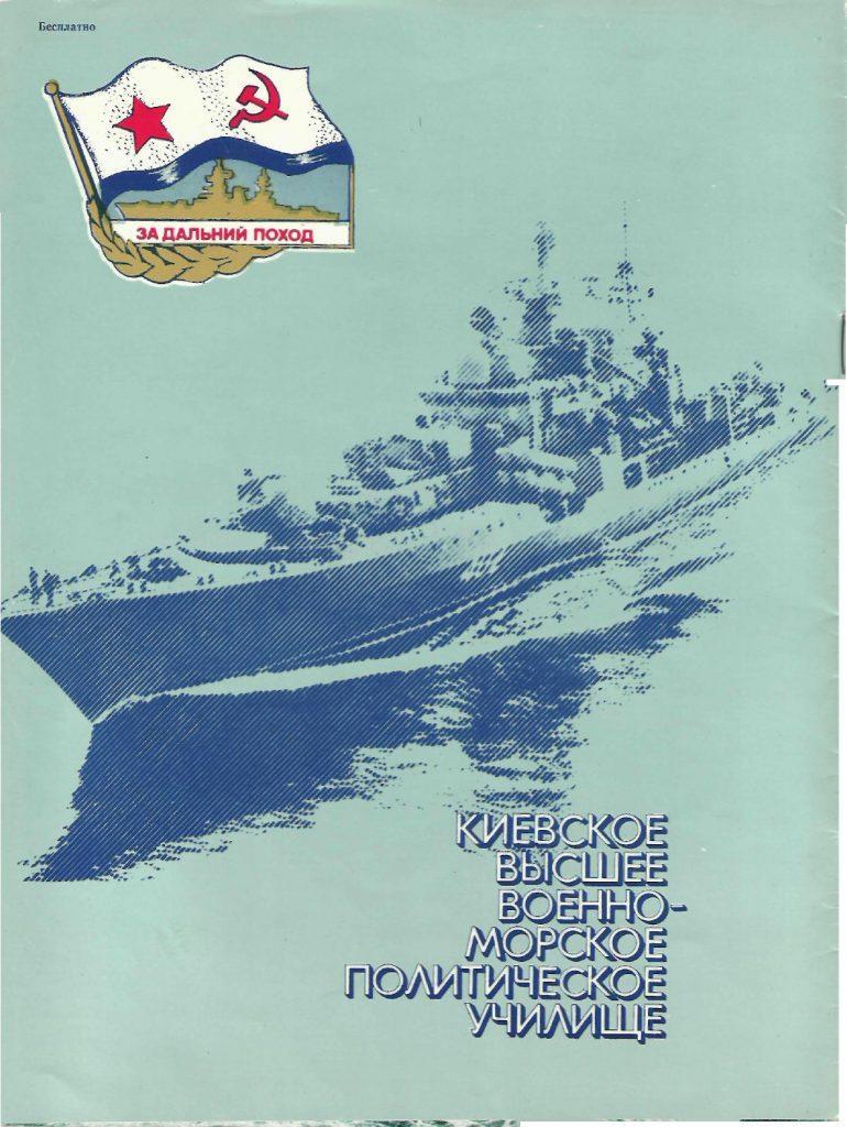 Буклет 1990 год