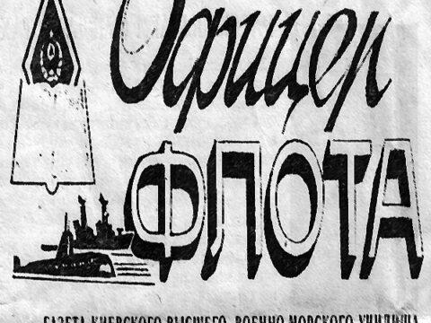 """Офицер Флота"" № 23-24 (782)"